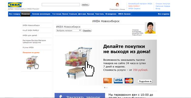 ИКЕА в Новосибирске теперь возит товары на дом