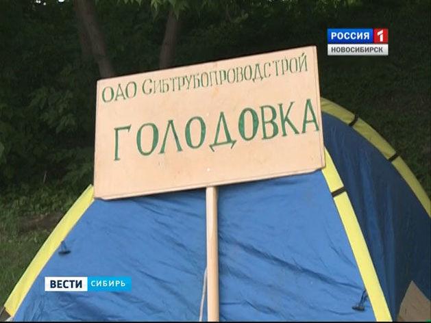 Сотрудники «Сибтрубопроводстрой» закончили недельную голодовку