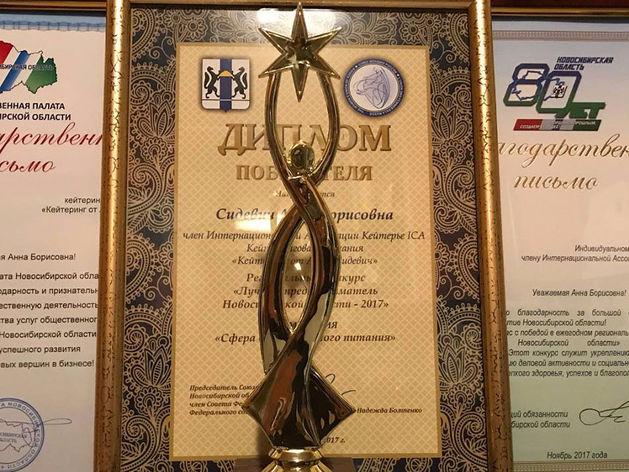 Врио губернатора наградил лучших женщин-предпринимателей Новосибирска