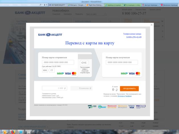Банк Акцепт снижает комиссию за переводы!