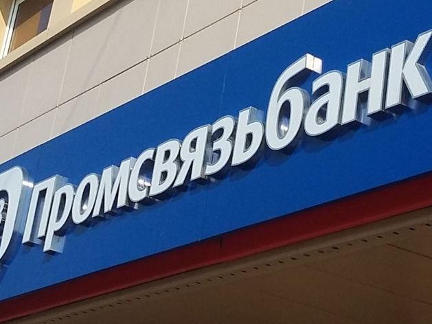 Портфель по кредитам МСБ Промсвязьбанка в третьем квартале вырос на 14,3 млрд рублей