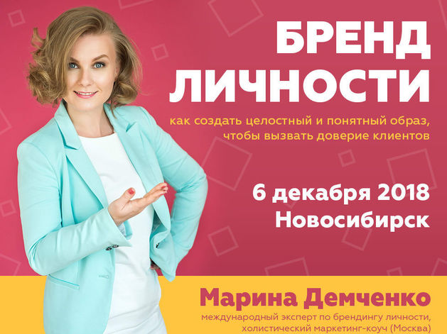 Впервые в Новосибирске пройдет тренинг «Холистический бренд личности»