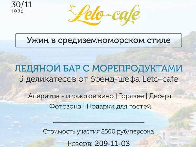 В самом центре Сибири есть место, где всегда тепло и солнечно — @letocafe_nsk!