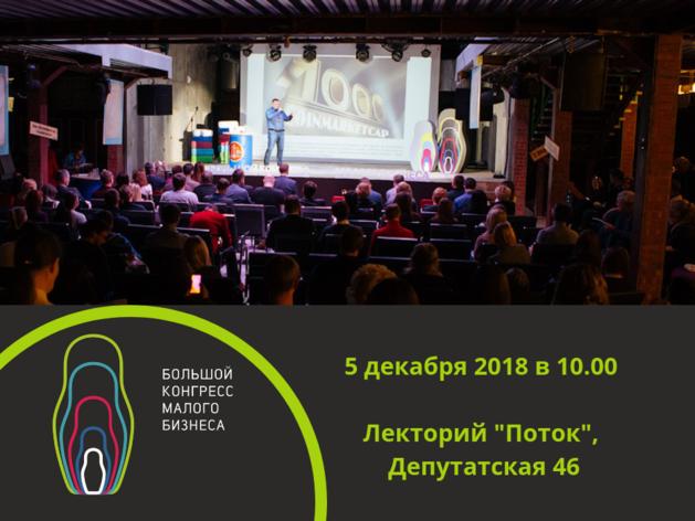 В Новосибирске пройдет III «Большой Конгресс Малого Бизнеса»