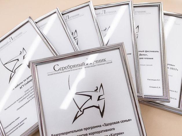 Эксперты из шести городов выберут победителей премии «Серебряный лучник» – Сибирь