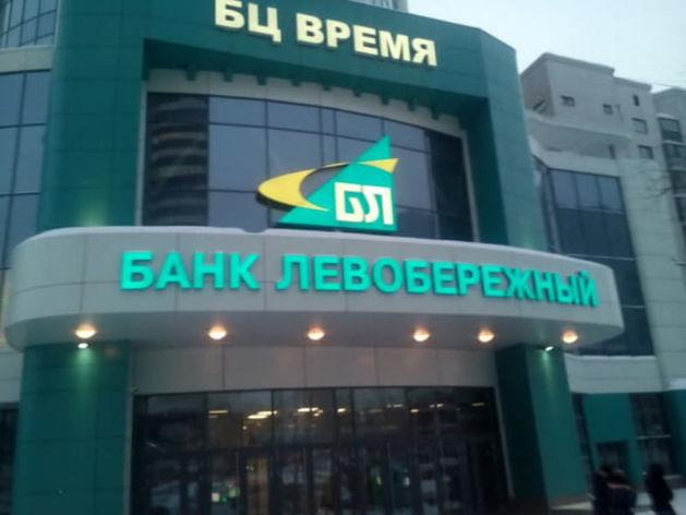 «Зимняя сказка» для бизнеса от Банка «Левобережный»