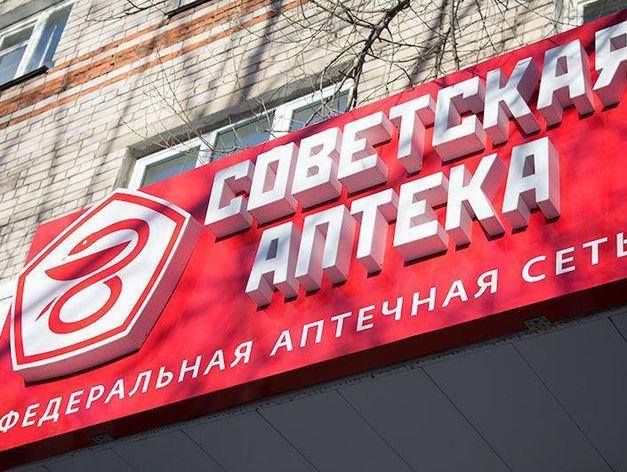Сеть «Советских Аптек» начала расширение в Новосибирске