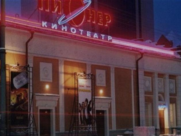 На реконструкцию кинотеатра «Пионер» выделят финансирование в следующем году