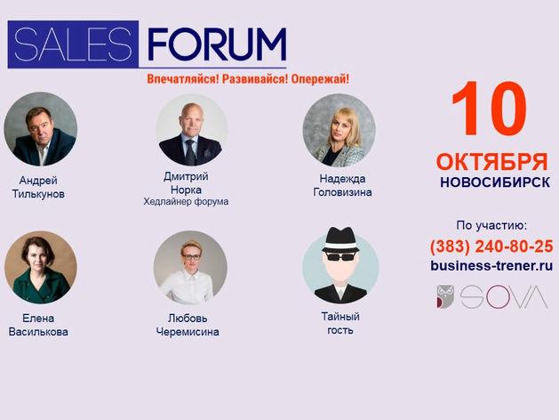 Очередной ежегодный Sales Forum 2019 — 10 октября в Новосибирске!