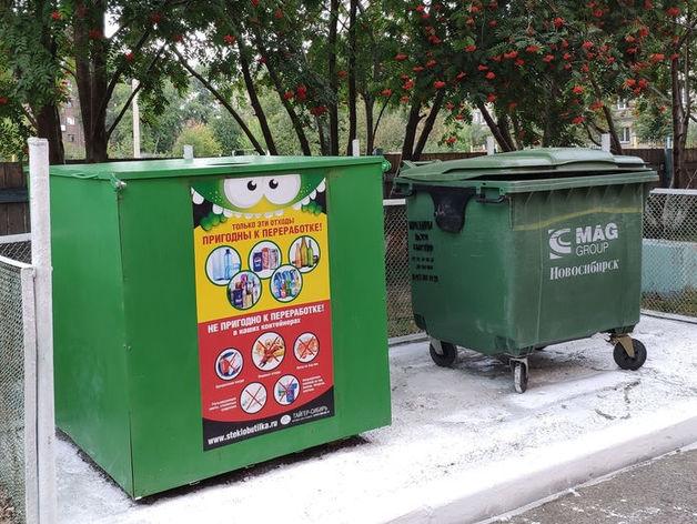 В школах и детсадах Новосибирска вводят раздельный сбор мусора