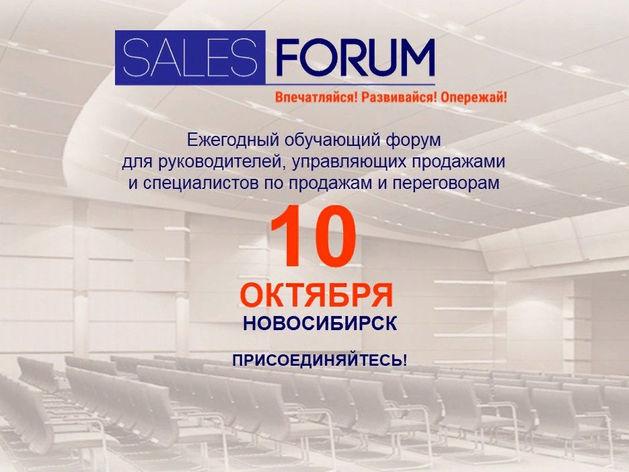 Прокачай Sales навыки на Sales Forum 2019.