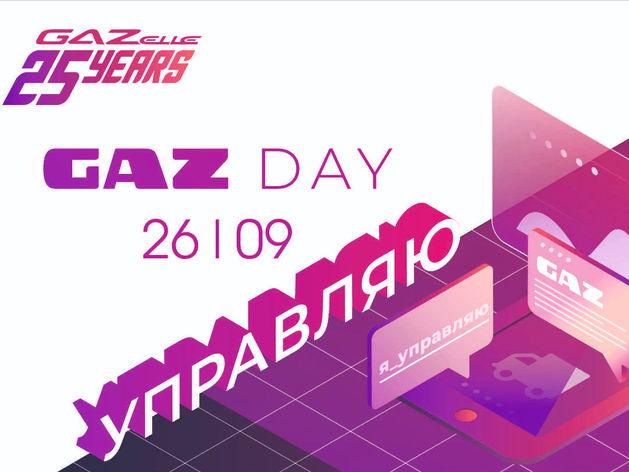 Дилерский центр ГАЗ «Сармат» проведет GAZ DAY в Новосибирске
