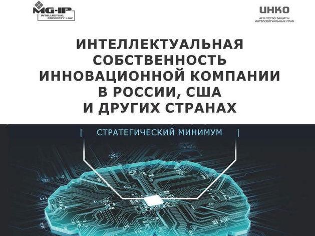 Интеллектуальная собственность в России и за рубежом. Стратегический минимум