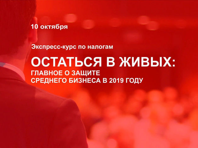Как среднему бизнесу Новосибирска структурировать свой бизнес эффективно?