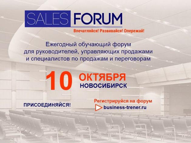 Идеи экспертного подхода в продажах и управлении продажами для участников SalesForum