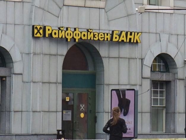 Райффайзенбанк продолжает снижать процентные ставки по ипотечным кредитам