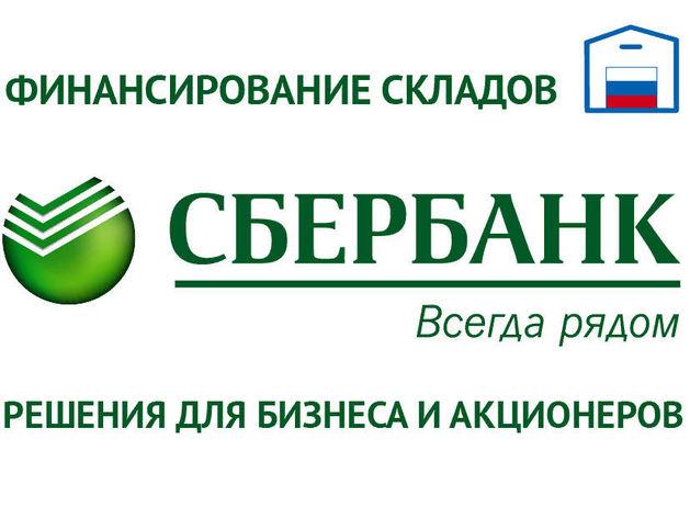 Сбербанк разработал специальную программу финансирования новых складов России!