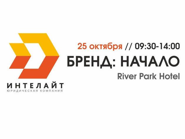 25 октября в River Park Hotel состоится семинар-дискуссия «БРЕНД: НАЧАЛО»