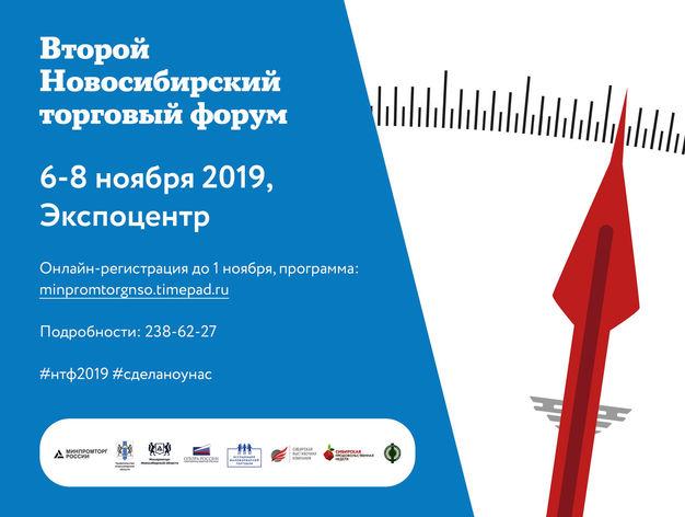 С 6 по 8 ноября в Новосибирске пройдут мероприятия IIНовосибирского Торгового Форума