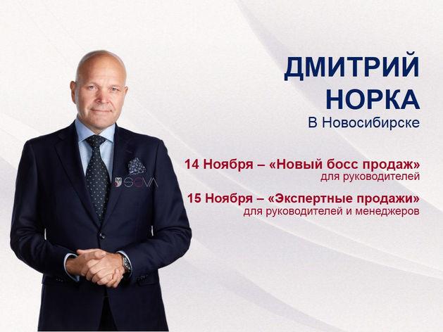 Премьера! Дмитрий Норка ― 14 и 15 ноября в Новосибирске