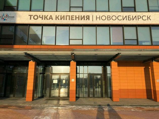 Новая «Точка кипения» откроется в Новосибирске