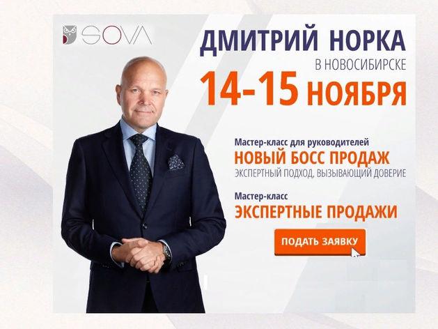 Дмитрий Норка: «Экспертные продажи» и «Новый БОСС продаж»