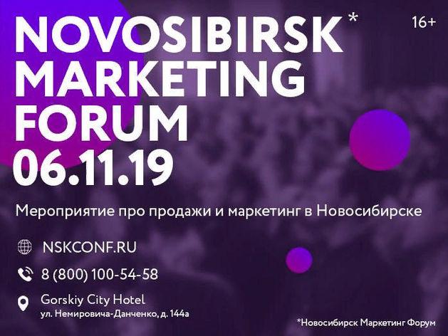 6 ноября в Новосибирске пройдет мероприятие про продажи и маркетинг