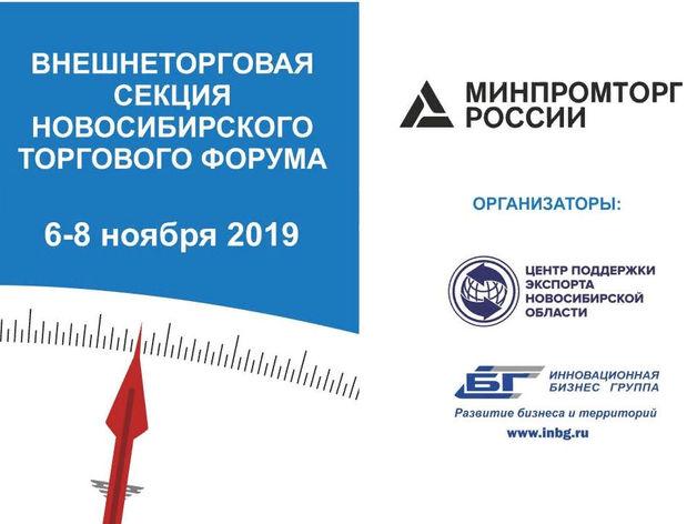 Внешнеторговая секция на Новосибирском Торговом форуме.