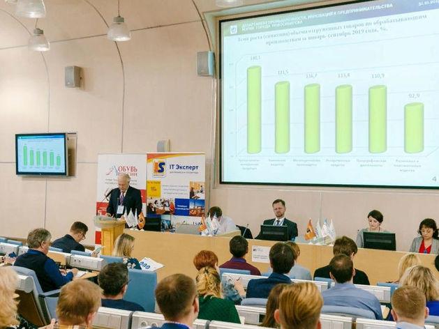 Новосибирске состоялся IV Сибирский производственный форум