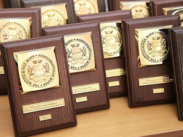 Почти 50 предприятий города получили награды «Новосибирской марки»