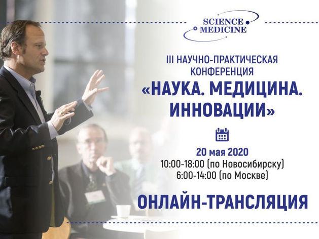 20 мая состоится ОНЛАЙН-ТРАНСЛЯЦИЯ конференции «НАУКА.МЕДИЦИНА. ИННОВАЦИИ»