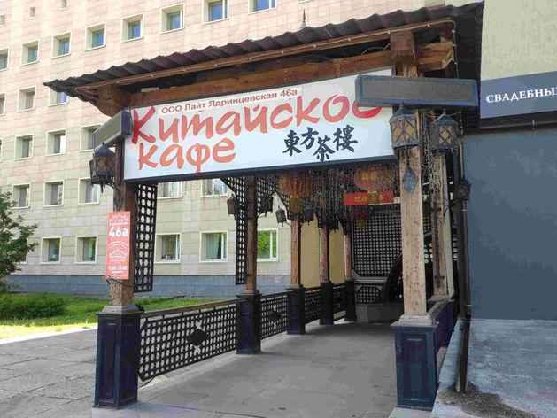 «Китайское кафе» на Ядринцевской выставили на продажу