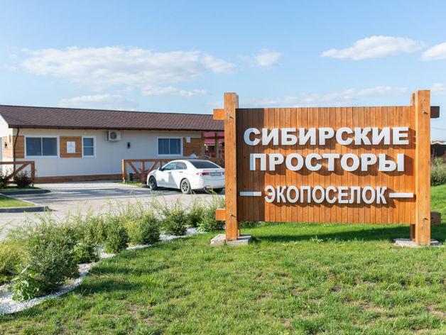 Жить как в сказке. Где выбирают загородные участки прогрессивные новосибирцы?