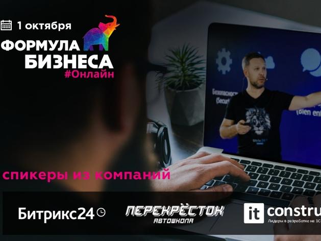 Лучшие руководители Сибири встретятся на конференции «Формула бизнеса #Онлайн»