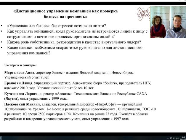 30 сентября 2020 состоялось онлайн заседание Клуба Директоров №38