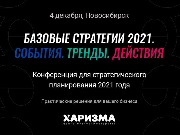 Конференция «Базовые стратегии 2021» с Сергеем Макшановым