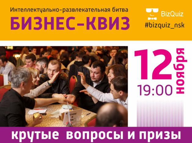 12 ноября в Новосибирске пройдет интеллектуально-развлекательная игра - бизнес-квиз!