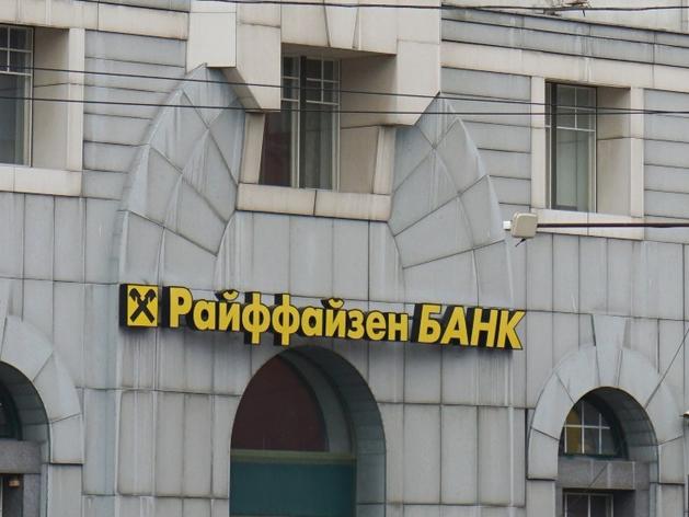 Райффайзенбанк: где в Сибири чаще всего рефинансируют свои кредиты