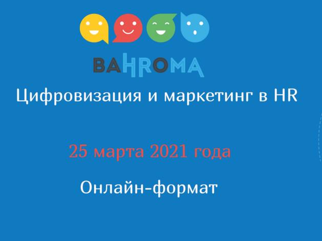 BaHRoMA: цифровизация и маркетинг в HR