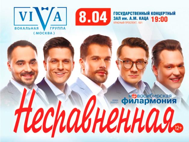 Пять шикарных мужчин споют на сцене Новосибирской филармонии