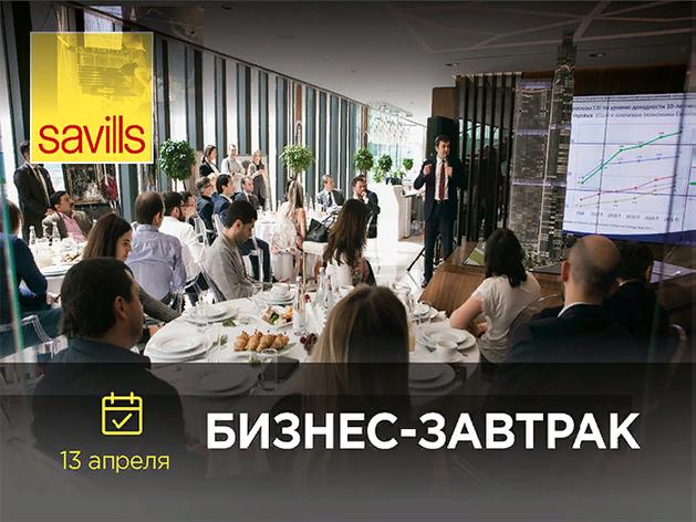 Бизнес-завтрак «Недвижимость для инвестиций и получения второго паспорта»