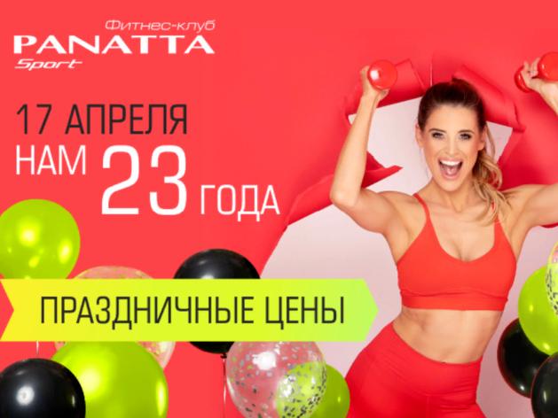 23 года — полет нормальный. Фитнес-клуб Panatta Sport празднует день рождения