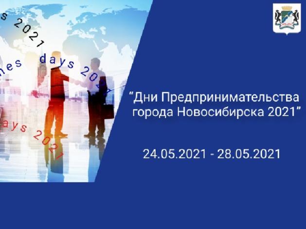 Дни предпринимательства в Новосибирске