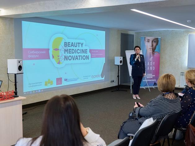 В Новосибирске прошла конференция для руководителей и специалистов эстетической медицины