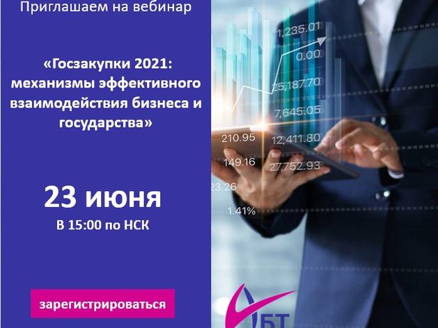 «Госзакупки 2021: механизмы эффективного взаимодействия бизнеса и государства»