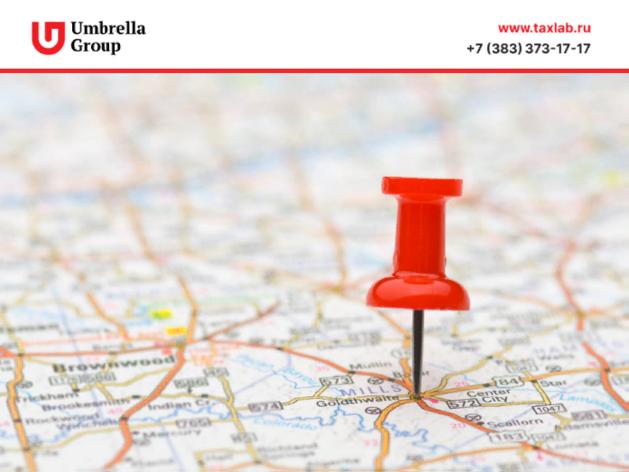 Адрес компаний и проверки налоговой: подтвердить или искать новый?