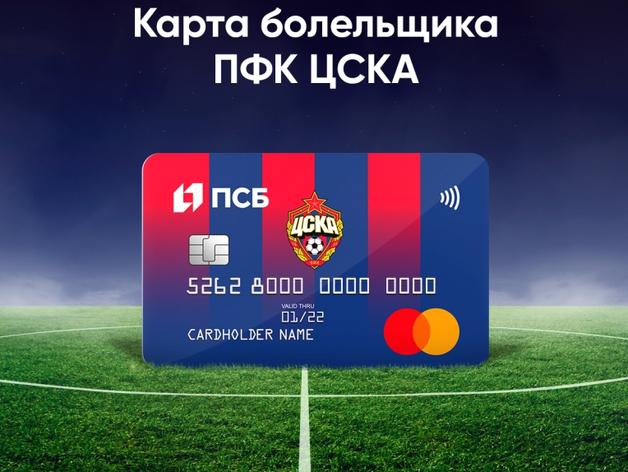 ПСБ совместно с ПФК ЦСКА и Mastercard запускают новую карту болельщика