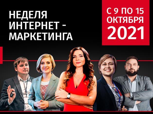 Неделя Интернет-Маркетинга 2021 — бесплатная онлайн-конференция по маркетингу и рекламе
