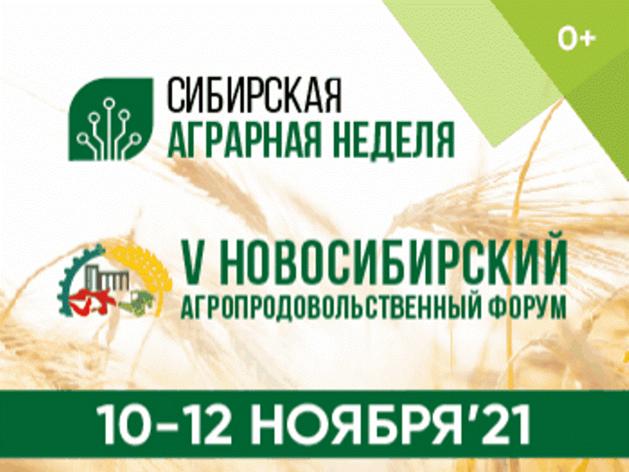 С 10 по 12 ноября в Новосибирске, пройдет Сибирская аграрная неделя